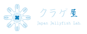 クラゲ屋~Japan Jellyfish Laboratory~